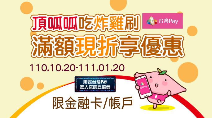 頂呱呱吃炸雞刷台灣Pay,滿額現折享優惠_banner